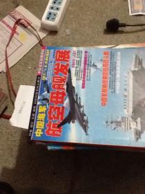 航空母舰发展