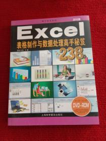 高手秘笈系列:Excel表格制作与数据处理高手秘笈238招(2010版)