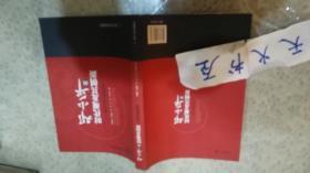 邓小平的时代观及其创新:改变中国和影响世界   标题页有本书主要作者之一吴嘉蓉签名赠书  品相如图