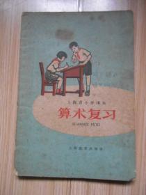 上海市小学课本·算术复习(1961年初版)见书影及描述