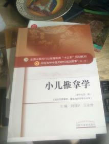 小儿推拿学(新世纪第二版 供针灸推拿学、康复治疗学等专业用)