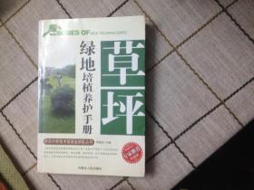 草坪绿地培植养护手册