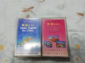 高级中学教科书(必修) 英语第一册 上下 听力训练+第一册上朗读带1-2+第一册下 朗读带1-3 磁带