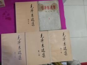 毛泽东选集(1-5卷)  第1-4卷为1991年出版,第五卷为1977年出版。