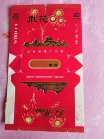 烟标:礼花牌北京卷烟厂16×9.8cm