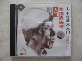 (VCD碟片)素描男头像入门(1小时美术入门)9.5品