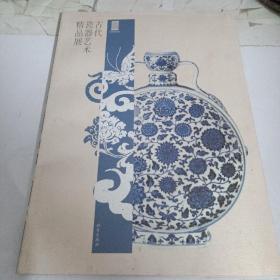 古代瓷器艺术精品展