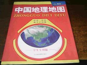 中国地理地图 学生专用版