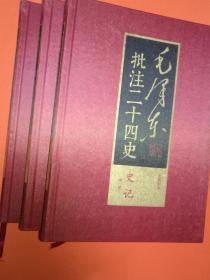 毛泽东批注二十四史 第一箱24册 16开精装 简体横排武英殿本