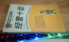 经营十忌 凡禹 / 时代文艺出版社 / 2000-09 / 平装
