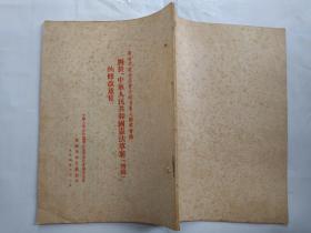 """对于""""中华人民共和国宪法草案""""(初稿)的修改意见-宪法草案座谈会各组召集人联席会议(1954年6月1日.平装16开;"""