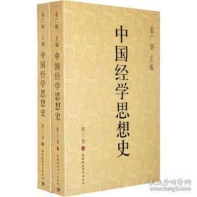 中国经学思想史(全四卷 共六册)