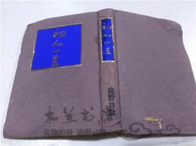 原版日本日文书 初め一生 庭野日敬,佼成出版社 1975年10月 32开硬精装
