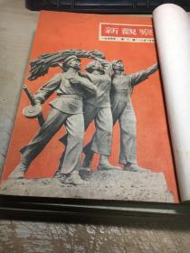 新观察 1954年第一期至第二十四期合订本 24期合售