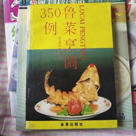 350例鲁菜烹调