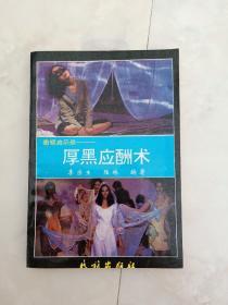 《厚黑应酬术》愚钝启示录,1992年一版一印。