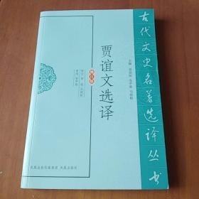 贾谊文选译(古代文史名著选译丛书)