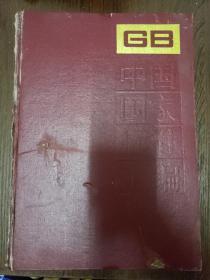 中国国家标准汇编170 GB13446-13486