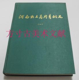 河南出土商周青铜器 一  1981年文物出版社精装