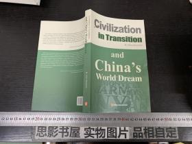 """中国的""""世界梦""""和人类文明的转型(英文版)"""