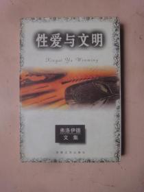 性爱与文明(1996年1版1印)