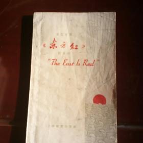 英汉对照《东方红》朗诵词