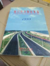厦门经济特区年鉴.1999(总第十一期)