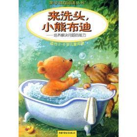 来洗头,小熊布迪:培养解决问题的能力