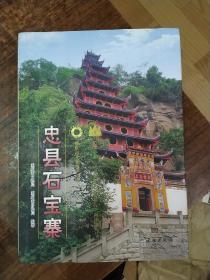 重庆市文化遗产书系:忠县石宝寨