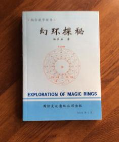 幻还探秘 (组合数学新书)