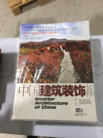 中国建筑装饰装修.2017年第4期---[ID:173496][%#349G3%#]