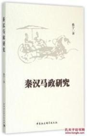 【正版】秦汉马政研究