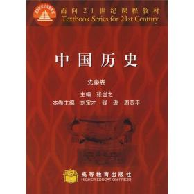 中国历史.先秦卷