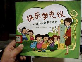 快乐学礼仪——幼儿礼仪亲子读本
