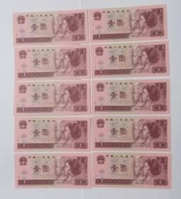 1元纸币(96年)10张合售保真