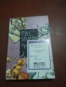 韩文版图书 32开平装317页