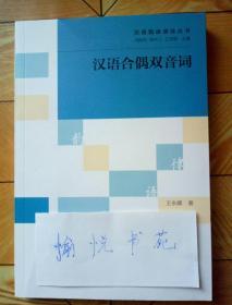 汉语合偶双音词