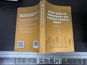 中国人想要什么样民主(英)