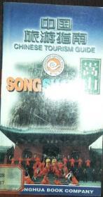 中国旅游指南.嵩山