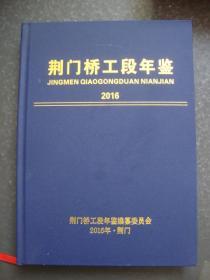 荆门桥工段年鉴 2016