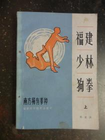 福建少林狗拳(上)