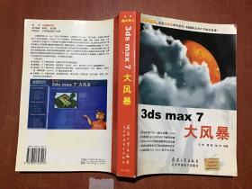 3ds max 7大风暴  附光盘