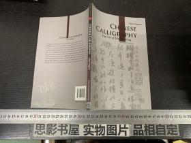 中国书法(英文版)