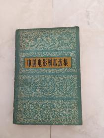 《中国电影剧本选集》(五)1979年二版一印。
