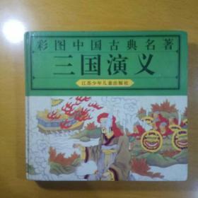 彩图中国古典名著: 三国演义