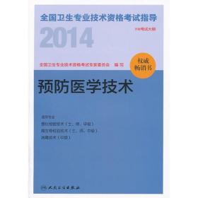 2014全国卫生专业技术资格考试指导-预防医学技术(专业代码:109 211 383 110 212 384 385)