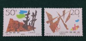 1996-14《合理利用土地》(2-1)一套2枚