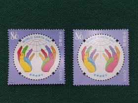 2005-6《世界地球日》邮票1枚