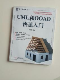 UML和OOAD快速入门