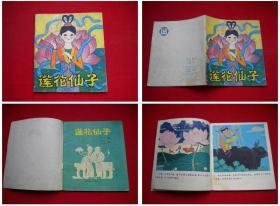 《莲花仙子》40开彩色,辽宁1985.7一版一6万册9品,1772号,连环画